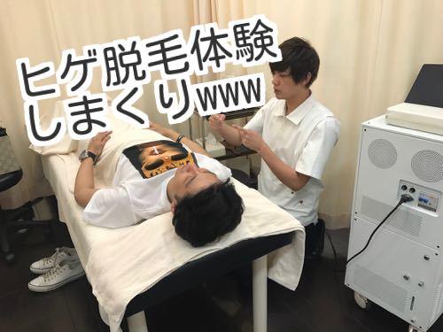 ヒゲ脱毛体験談の紹介