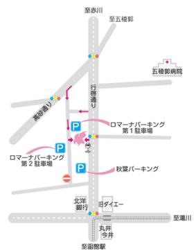 函館レーザークリニック