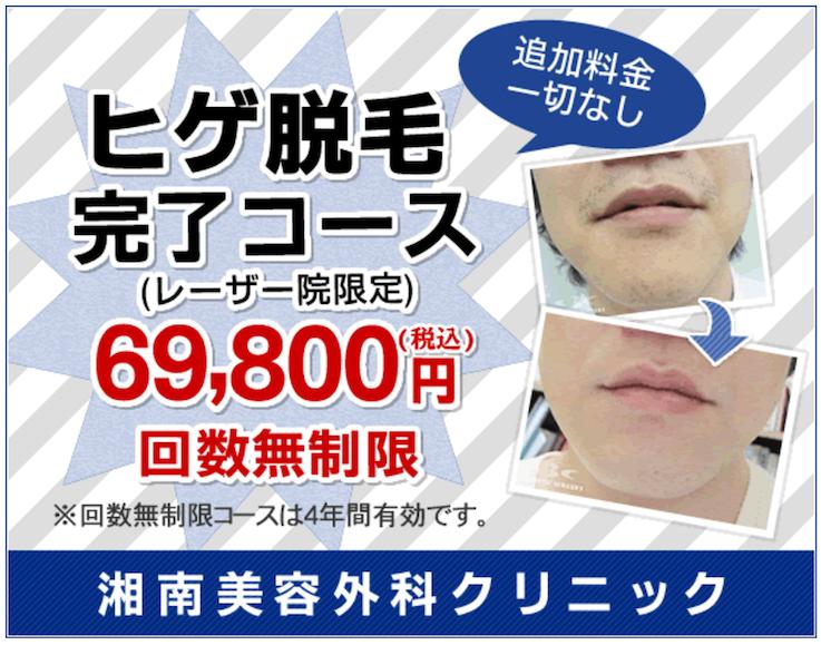 湘南美容外科ヒゲ脱毛69800円