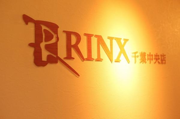 rinx千葉中央店