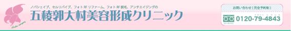 函館外科1