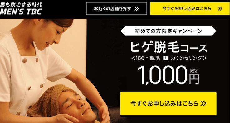 メンズTBCの1000円ヒゲ脱毛