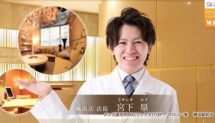 メンズ専門RINX横浜駅前店