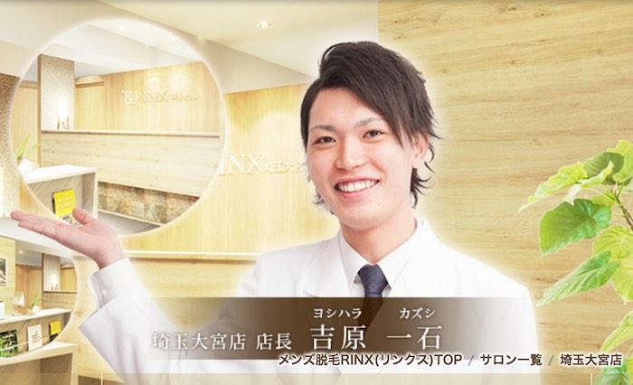リンクス埼玉大宮店