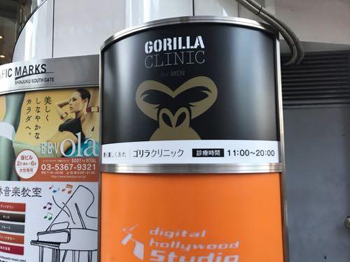 ゴリラクリニック新宿外観