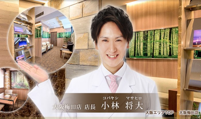 rinx大阪梅田店
