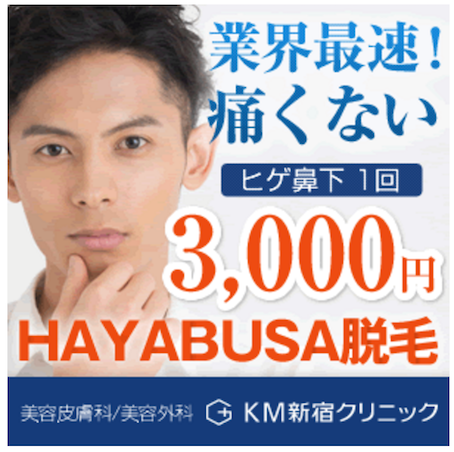 KM新宿クリニックの3000円ヒゲ脱毛