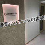 KM新宿クリニックでヒゲ脱毛した体験談