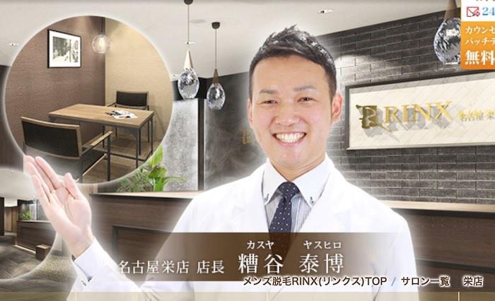 RINX名古屋栄店