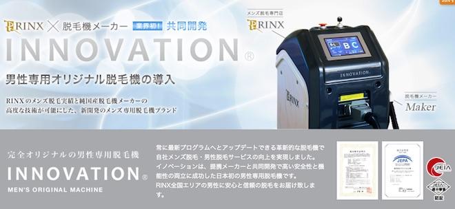 RINX脱毛機イノベーション