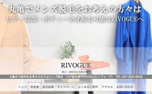 RIVOGUE