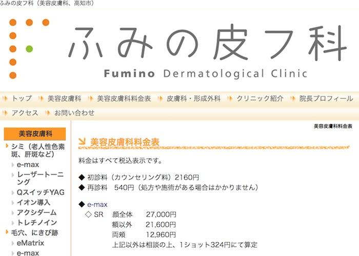 ふみの皮膚科