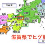 滋賀県ヒゲ脱毛地図