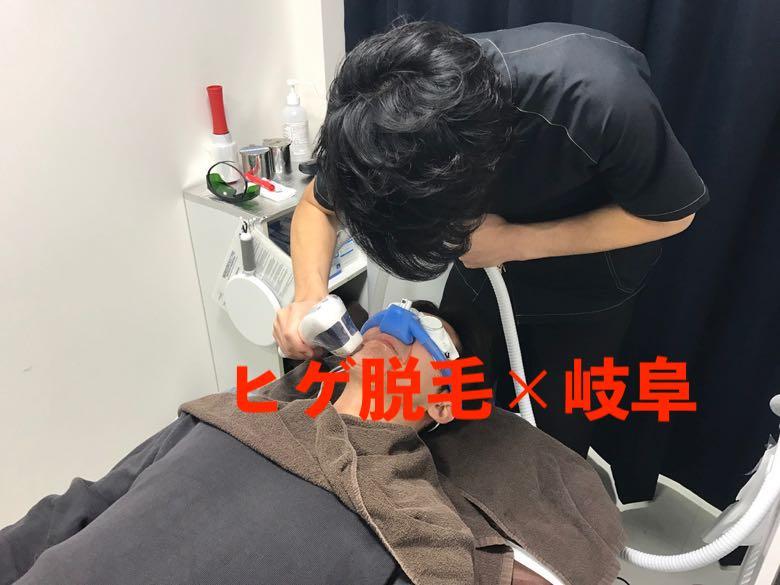 ヒゲ脱毛×岐阜県