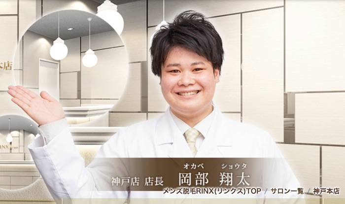 RINXリンクス神戸本店