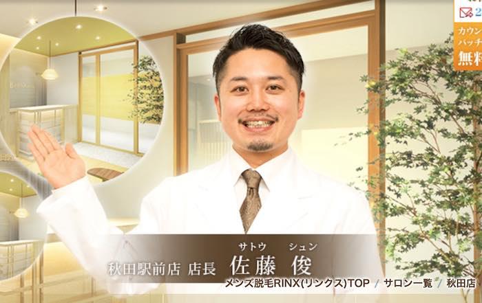 rinx秋田店