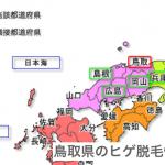 鳥取県ヒゲ脱毛地図