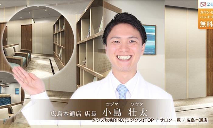 リンクス広島本通店