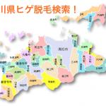 香川県ヒゲ脱毛検索