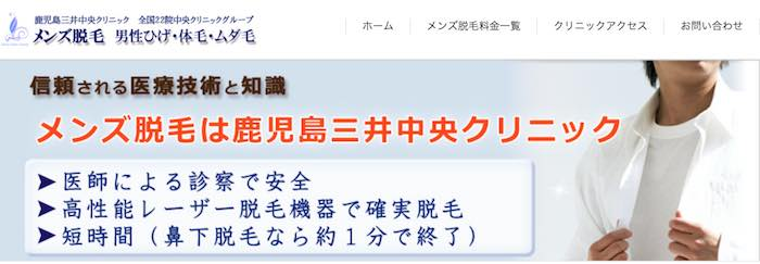 三井中央クリニック