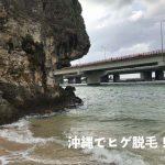 沖縄でヒゲ脱毛する