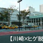 川崎でヒゲ脱毛店探し!!