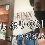 RINXで久々脱毛