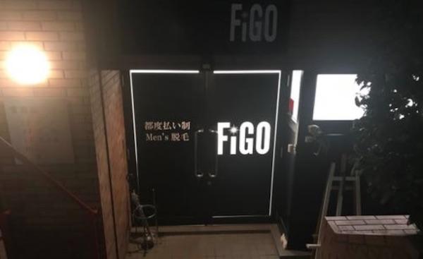 メンズ脱毛FIGO